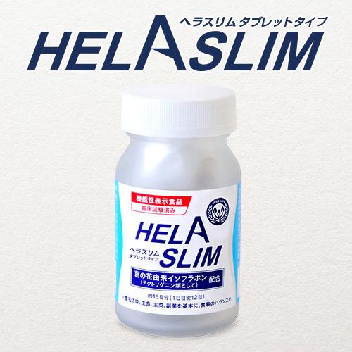 ヘラスリムの解約方法