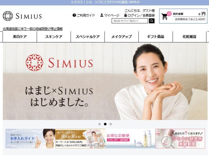 シミウス 解約 返金